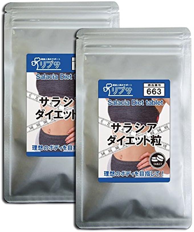 騒々しい競合他社選手競合他社選手サラシアダイエット粒 約3か月分×2袋 T-663-2