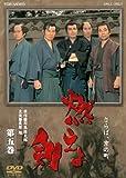 燃えよ剣 第五巻[DVD]