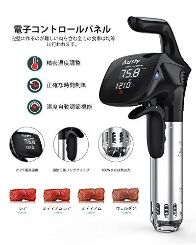 Azrsty 低温調理器 お料理用 水温制御 850W 100~120V