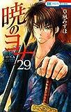 暁のヨナ コミック 1-29巻セット
