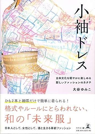 小袖ドレス 日本文化を軽やかに楽しめる新しいファッションのカタチ