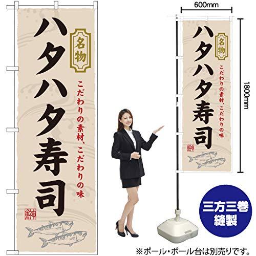 のぼり 3177 ハタハタ寿司
