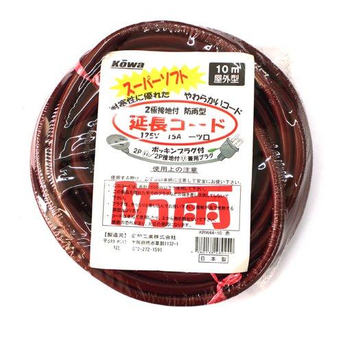 宏和工業 KOWA 防雨コード ポッキンP付 KRW44-10 アカ