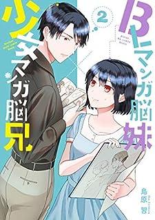 BLマンガ脳妹×少女マンガ脳兄 コミック 1-2巻セット