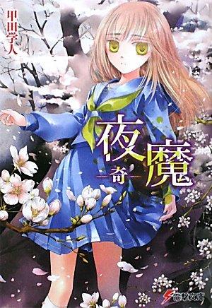 夜魔―奇 (電撃文庫)