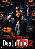 殺人動画サイト Death Tube 2[DVD]