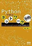 Pythonで学ぶネットワーク分析: ColaboratoryとNetworkXを使った実践入門