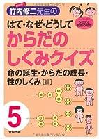 解剖博士・竹内修二先生のはて・なぜ・どうしてからだのしくみクイズ〈第5巻〉命の誕生・からだの成長・性のしくみ編―妊娠・出産・遺伝・性