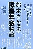 鈴木さんちの障害年金物語