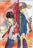 記憶の森 ソウルダイバー (ソウルダイバーシリーズ) (コバルト文庫)