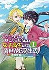 ファンタジーをほとんど知らない女子高生による異世界転移生活 1巻 (游佐吹香、コウ、shimano)
