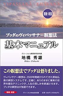 ブッタのヴィパッサナー瞑想法「基本マニュアル」 増補・新版