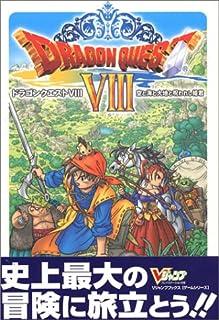 ドラゴンクエスト8 空と海と大地と呪われし姫君 (Vジャンプブックス―ゲームシリーズ)