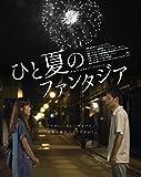 ひと夏のファンタジア[DVD]