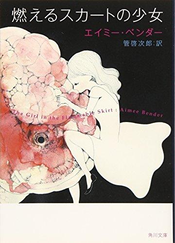 燃えるスカートの少女 (角川文庫)