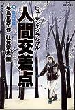 人間交差点(19) (ビッグコミックス)