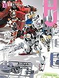 月刊ホビージャパン2020年3月号 [雑誌]