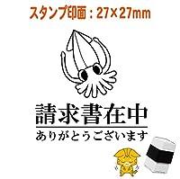 既製品 イカ 請求書在中 ありがとうございます ブラザースタンプ印字面27×27mmインク黒色SNM-030300294