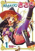 タロットメイデンきさら 限定版 1 (ヴァルキリーコミックス)