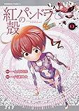 紅殻のパンドラ (13) (角川コミックス・エース)