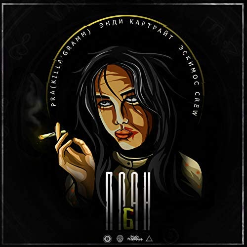Pra(Killa'Gramm) feat. Энди Картрайт & Эскимос Crew