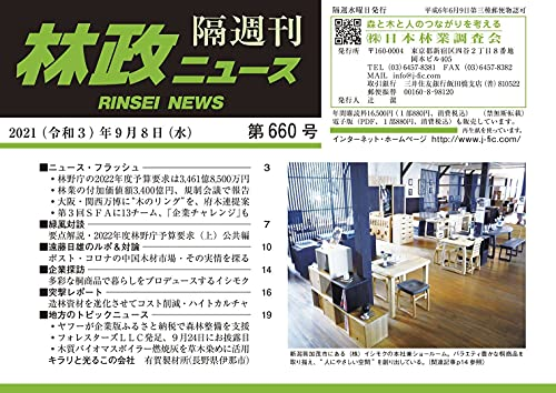 「林政ニュース」第660号