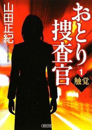 おとり捜査官 1 触覚 (朝日文庫)