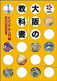 大阪の教科書 ビジュアル入門編: 大阪検定公式テキスト