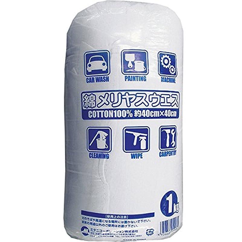 カヌー運ぶ部分的に[ミタニコーポレーション]#CW4040 綿メリヤスウエス(1kg)/綿100%?白/40×40cm