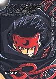 ツバサ 豪華版3—Reservoir chronicle (3)    Shonen magazine comics