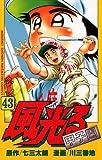 風光る 43 (月刊マガジンコミックス)