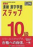 漢検 10級 漢字学習ステップ 改訂二版