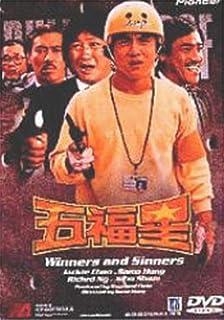 五福星 [DVD]