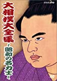 大相撲大全集〜昭和の名力士〜[NSDX-6917][DVD]