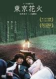 東京花火[DVD]