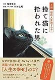 小説 猫的人生論ドラマ 捨て猫に拾われた男