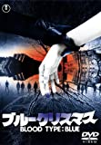 ブルークリスマス [DVD](勝野洋)