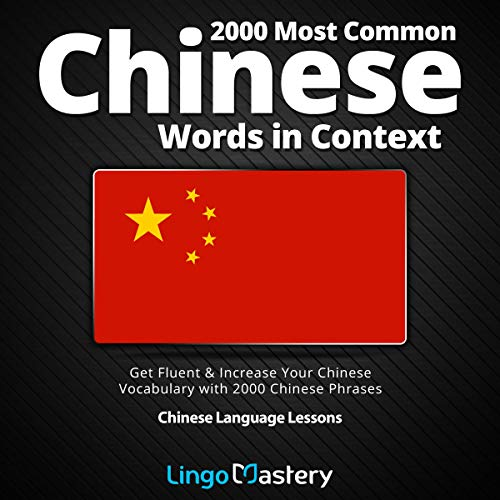 『2000 Most Common Chinese Words in Context』のカバーアート