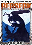 ベルセルク (28) (ヤングアニマルコミックス)