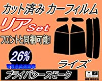 A.P.O(エーピーオー) リア (s) ライズ (26%) カット済み カーフィルム A200A A210A raize トヨタ