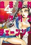 血まみれスケバンチェーンソー 4 (ビームコミックス)