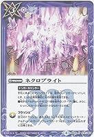 【シングルカード】ネクロブライト (BS30-075) - バトルスピリッツ 【SD41】メガデッキ【双黒ノ龍皇】 (R)