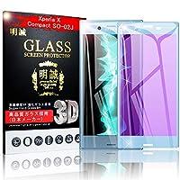明誠 Xperia X Compact SO-02J ブルーライトカット 強化ガラスフィルム 3D 曲面 0.2mm超薄 全面ガラス保護フィルム Xperia X Compact SO-02J ソフトフレーム 液晶保護ガラス Xperia保護シート(ブルー)