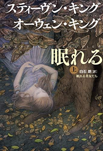 眠れる美女たち 上 (文春e-book)