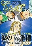 オーイ!とんぼ (第25巻) (ゴルフダイジェストコミックス)