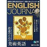 [音声DL付]ENGLISH JOURNAL (イングリッシュジャーナル) 2019年11月号 ~英語学習・英語リスニングのための月刊誌 [雑誌]