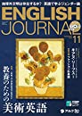 音声DL付 ENGLISH JOURNAL  イングリッシュジャーナル  2019年11月号 ~英語学習・英語リスニングのための月刊誌