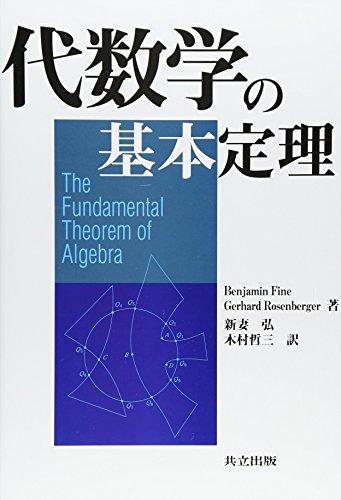 代数学の基本定理