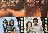 戒厳令の夜〈上・下〉 (1980年) (新潮文庫)