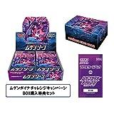 ポケモンカードゲーム ソード&シールド 拡張パック 「ムゲンゾーン」 BOX ムゲンダイナ チャレンジキャンペーン BOX購入特典セット